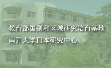 南开大学日本研究中心